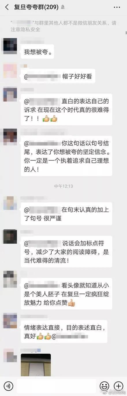 """夸夸群火了!企业招""""正能量夸夸师"""":500元/小时"""