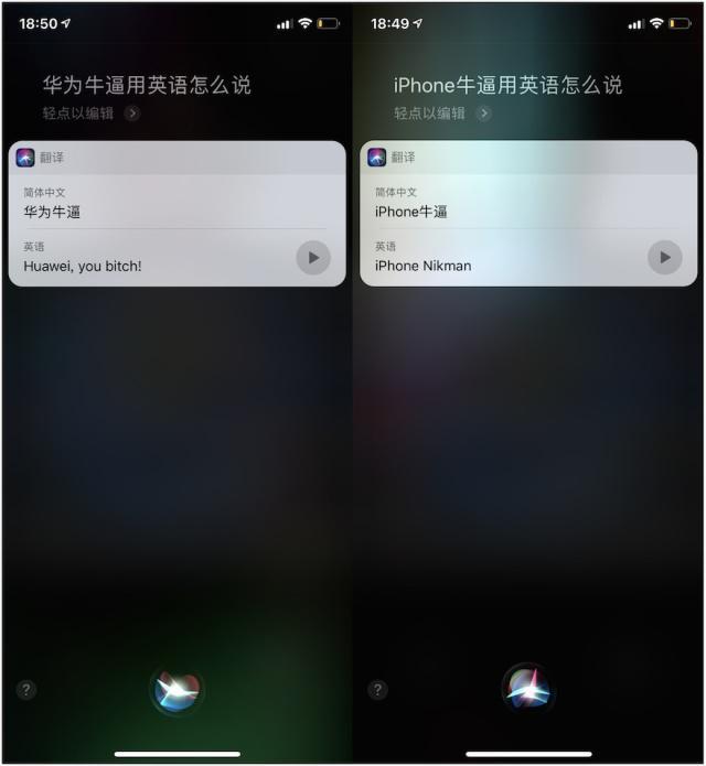 """此外,燃财经也发消息称,苹果智能语音助手Siri在涉及到竞争对手小米、高通、华为时,会出现有贬低意味的""""神翻译""""。"""