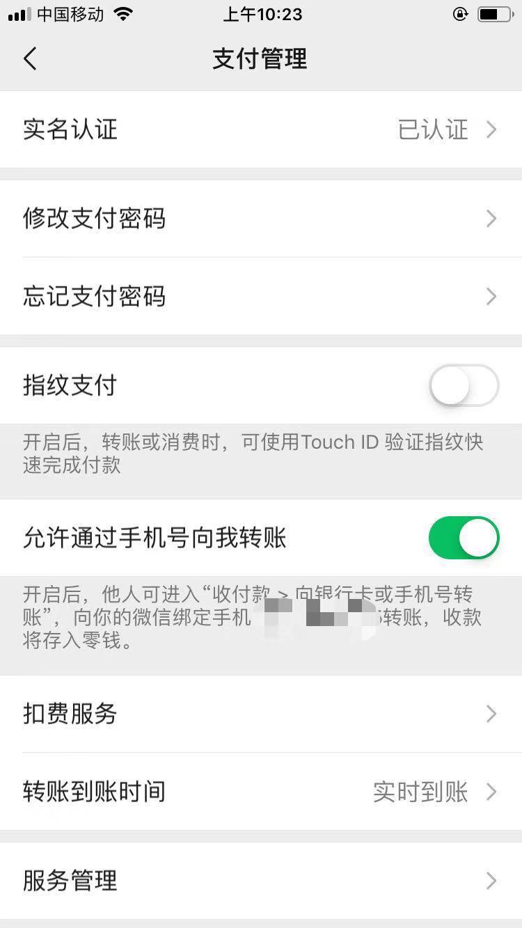 微信支付支持iOS手机号转账,收