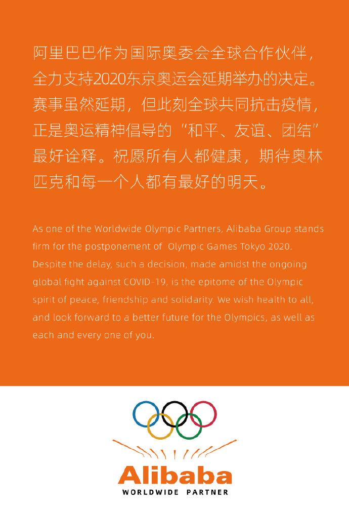 阿里巴巴:支持东京奥运会推迟,