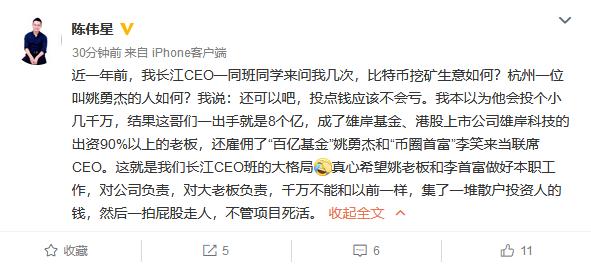 陈伟星评李笑来出任雄岸科技联席CEO:希望其做好本职工作
