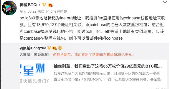 "F2Pool鱼池联合创始人神鱼:推测""处女座""是Coinbase钱包"