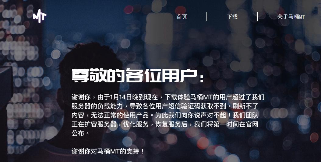 马桶MT官方:用户数超服务器负载能力,正在扩容
