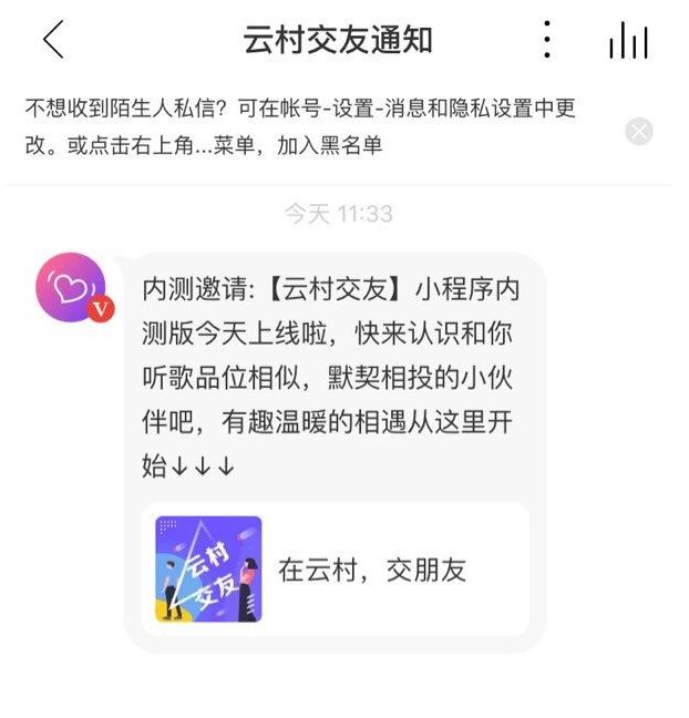 """网易云音笑内测""""云村交友""""小准则"""