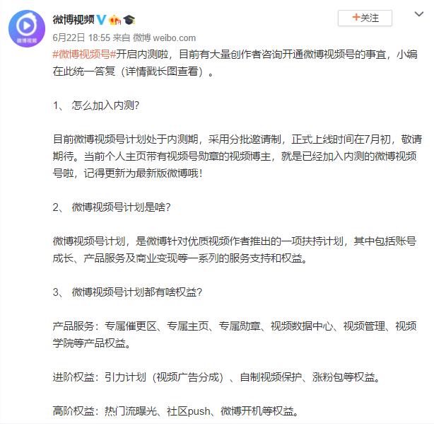 微博开启视频号内测,正式上线时间在7月初
